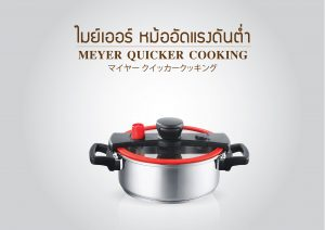 meyer-quicker-cooking-01