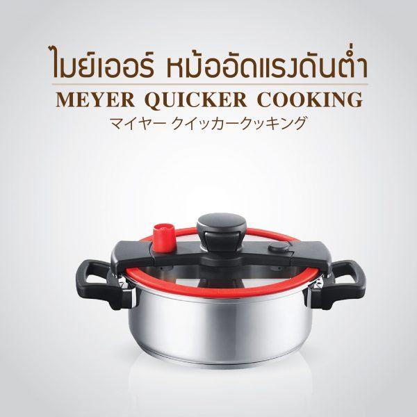 meyer-quicker-cooking-01